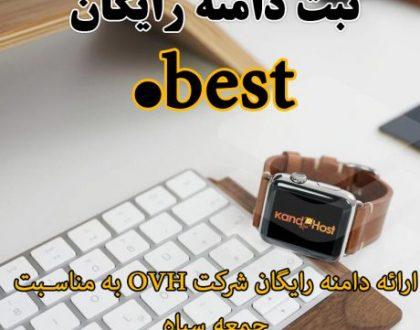 دامنه رایگان شرکت OVH به مناسبت Black Friday ! دامنه .best
